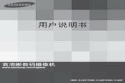 三星 HMX-S16BP 说明书