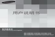 三星 SMX-C200 说明书