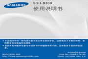 三星 SGH-B300 说明书