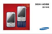 三星 SGH-i458B 说明书