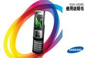 三星 SGH-U908E 说明书