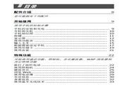 三星 SGH-P528 说明书