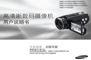 三星 HMX-H1000P 说明书