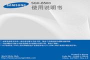三星 SGH-B500 说明书