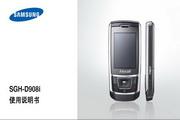 三星 SGH-D908i 说明书