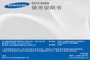 三星 SCH-S269 说明书
