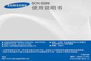 三星 SCH-S299 说明书