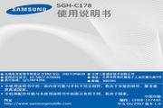 三星 SGH-C178 说明书