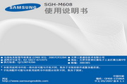 三星 SGH-M608 说明书