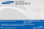 三星 SCH-S209 说明书