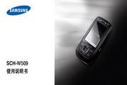 三星 SCH-W509 ...