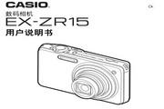 CASIO 数码相机EX-ZR15说明书