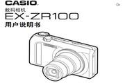 CASIO 数码相机EX-ZR100说明书