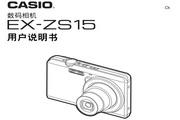 CASIO 数码相机EX-ZS15说明书