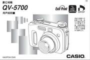 CASIO 数码相机QV-5700说明书