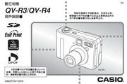 CASIO 数码相机QV-R3说明书