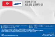 三星 SGH-C168 说明书