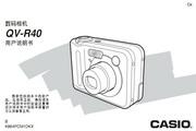 CASIO 数码相机QV-R40说明书