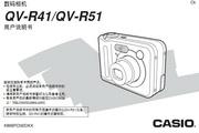CASIO 数码相机QV-R41说明书