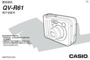 CASIO 数码相机QV-R61说明书