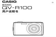 CASIO 数码相机QV-R100 说明书