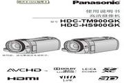 松下 HDC-HS900GK 说明书