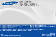 三星 SGH-X568 说明书