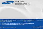 三星 SGH-X518 说明书