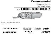 松下 HDC-SD800GK 说明书