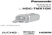 松下 HDC-TMX1GK 说明书