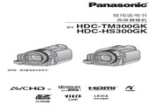 松下 HDC-HS300GK 说明书