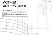 CASIO 电子乐器AT-3/AT-5说明书