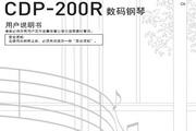 CASIO 电子乐器CDP-200R说明书