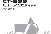 CASIO 电子乐器CT-599/CT-799说明书