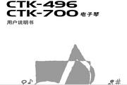CASIO 电子乐器CTK-496/CTK-700说明书