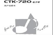 CASIO 电子乐器CTK-720说明书
