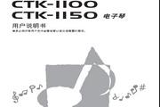 CASIO 电子乐器CTK-1100/CTK-1150说明书