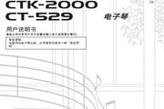 CASIO 电子乐器CTK-2000/CT-529说明书