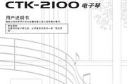 CASIO 电子乐器CTK-2100说明书