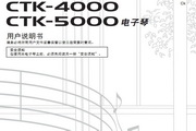 CASIO 电子乐器CTK-4000/CTK-5000说明书