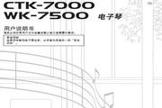 CASIO 电子乐器CTK-7000/WK-7500说明书