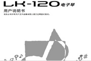 CASIO 电子乐器LK-120说明书