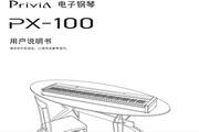 CASIO 电子乐器PX-100说明书