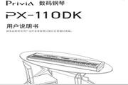 CASIO 电子乐器PX-110DK说明书