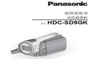 松下 HDC-SD9GK 说明书