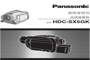 松下 HDC-SX5GK 说明书