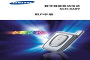 三星 SCH-X609 说明书