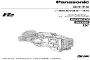 松下 AJ-SPX900MC 说明书