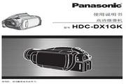 松下 HDC-DX1GK 说明书