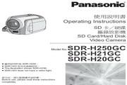 松下 SDR-H250GC 说明书